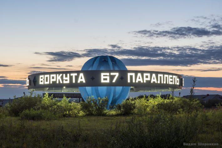67-параллель-Вадим-Шорников-e1536659138545