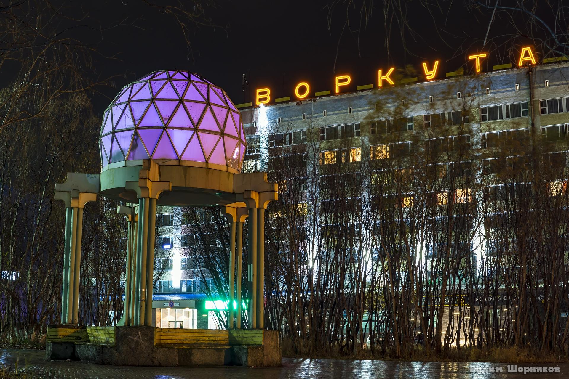 """Восстановленная световая надпись """"Воркута"""" на гостинице"""