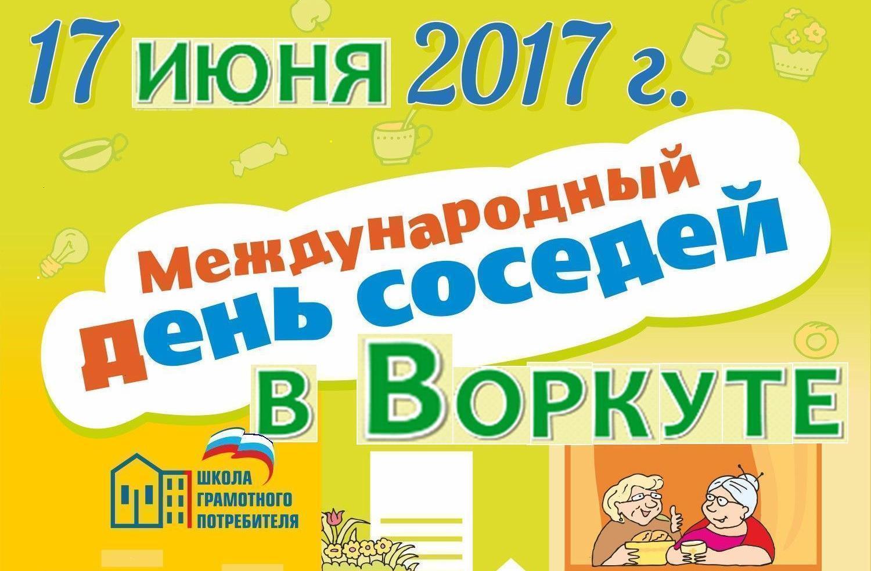 17 июня 2017 г. День Соседей в Воркуте2